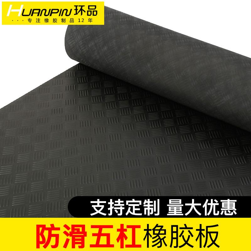 五杠纹耐磨防水工业用地垫库存-供应江苏实用的五杠纹耐磨防水工业用地垫