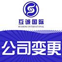 專業的公司變更-廣州公司代理記賬