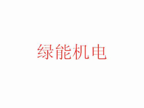 西安绿能机电科技有ぷ限责任公司
