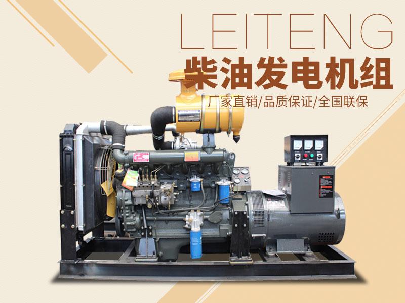 150千瓦发电机厂家直销|雷腾动力专业供应150千瓦发电机