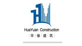上海华缘建筑工程有限公司