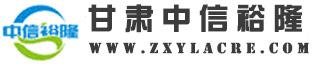 甘肃中信裕隆工贸有限公司