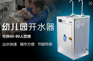 银川幼儿园温水机-专业的幼儿园饮水机供应商-当选宁夏美誉益嘉