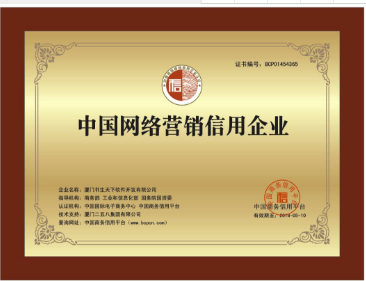 宿迁流量转化项目|厦门二五八网络科技不错的中国网络营销信用企业认证