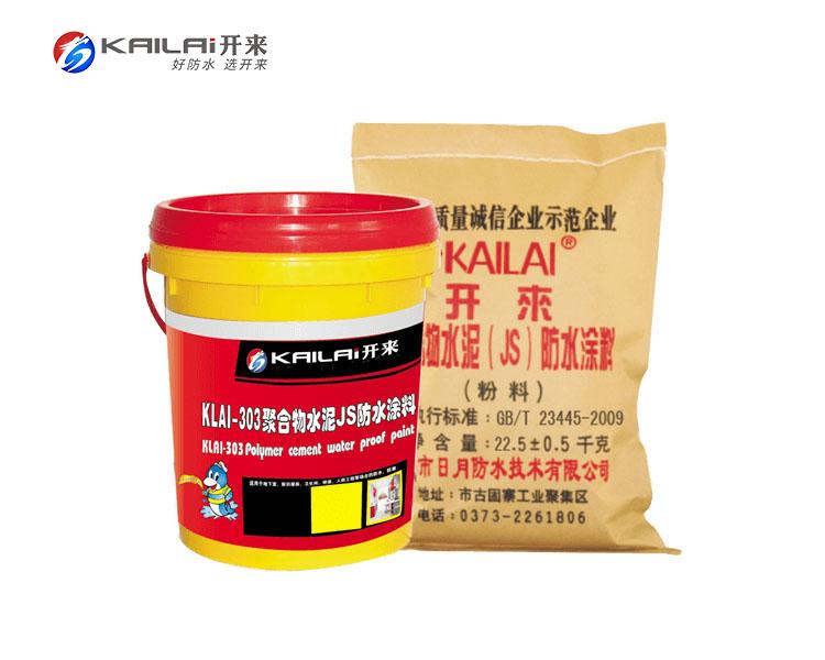 上海js防水涂料_上海市哪家聚合物水泥JS防水涂料供应商可靠