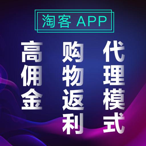 诚挚推荐靠谱的淘宝客软件开发-开发淘宝客app那个平台好