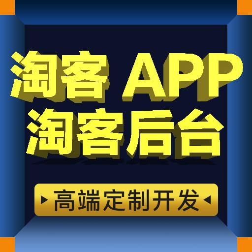 智焱科技供应靠谱的淘宝客软件开发服务_制作淘宝客app那家比较好