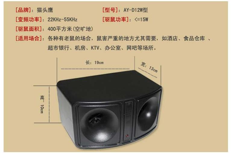 永灿虫控专业的猫头鹰双波大功率灭鼠器——攸县大功率驱鼠器多少钱