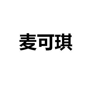 郑州市麦可琪烘焙食品有限公司