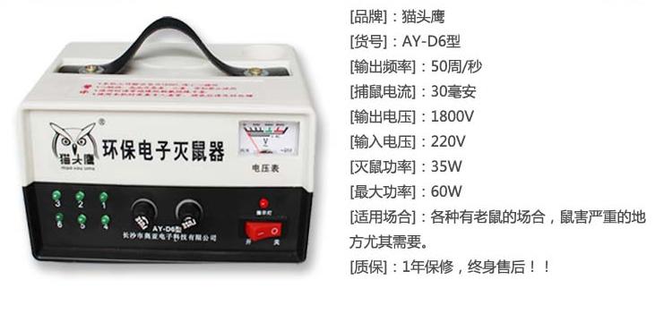 环保电子灭鼠器哪家好,购置环保电子灭鼠器优选永灿虫控