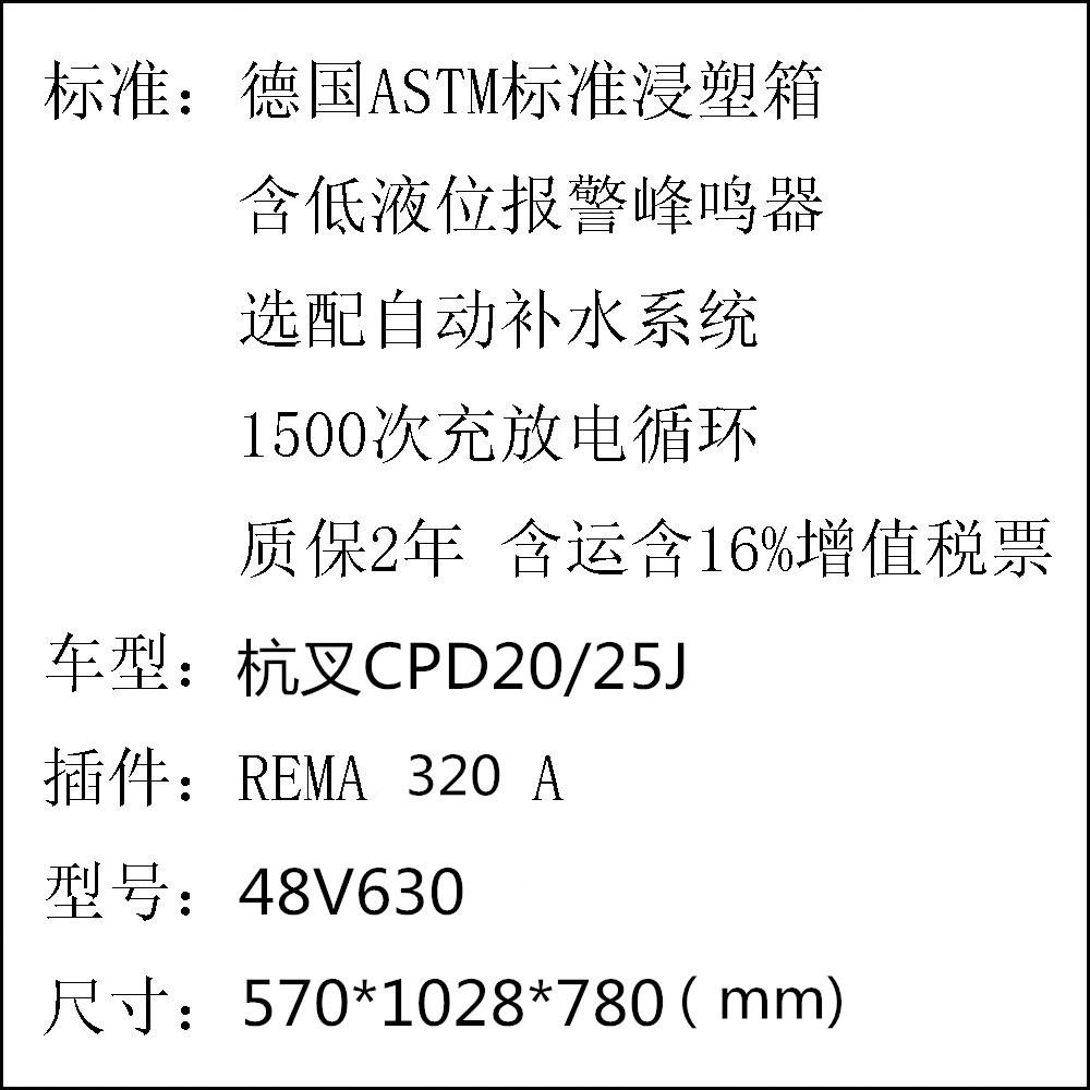 福建杭叉叉车电瓶保养-宁波电动叉车铅酸蓄电池批发供应