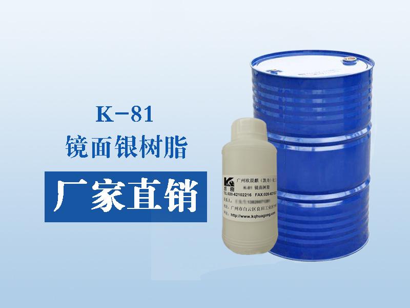 K-8088鏡面銀樹脂多少錢-廣東范圍內專業鏡面銀樹脂供應商