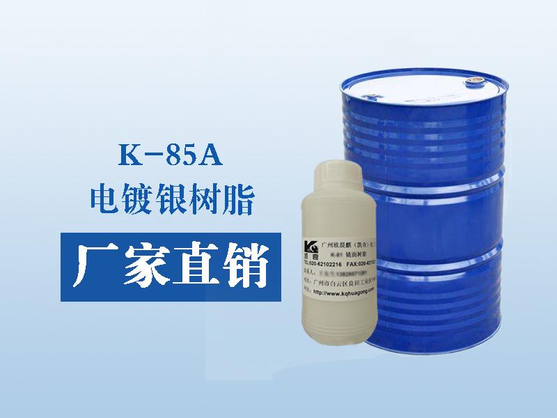 電鍍銀樹脂報價_廣州供應有品質的電鍍銀樹脂