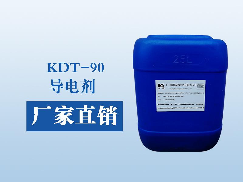 广东KDT-121导电剂供应-广州供应新品静电喷涂导电剂