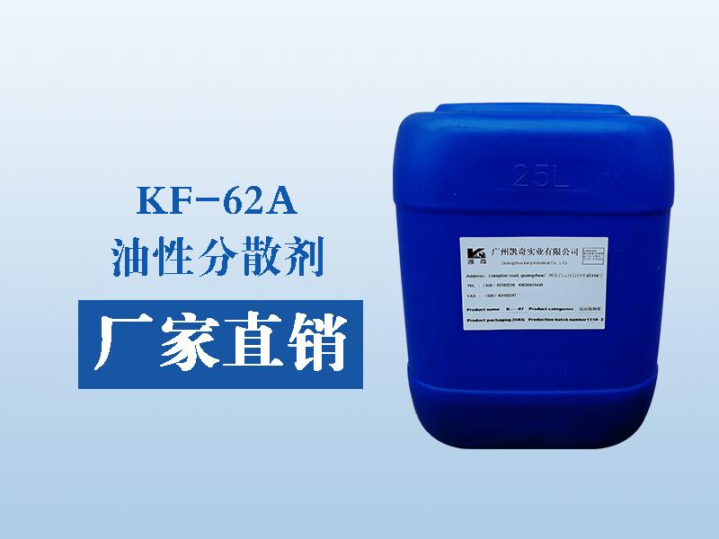 油性分散剂生产厂家-哪里能买到分散剂