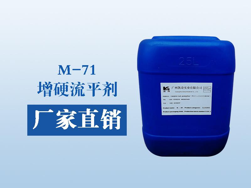 M-71增硬流平剂批发厂家_欧晨麒化工称心的增硬耐磨剂