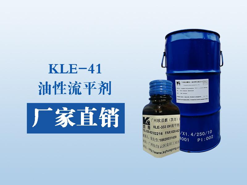 KLE-43流平剂价格_找好的流平剂当选欧晨麒化工