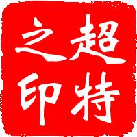 深圳超特电子有限公司