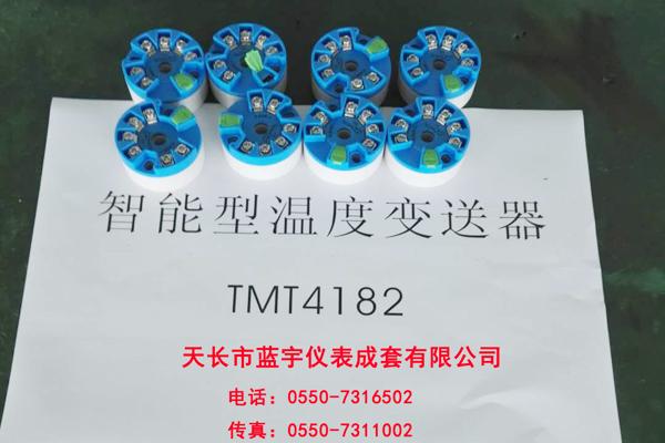 温度变送器TMT5182|天长市蓝宇仪表供应高质量的TMT5182-PC温度变送器