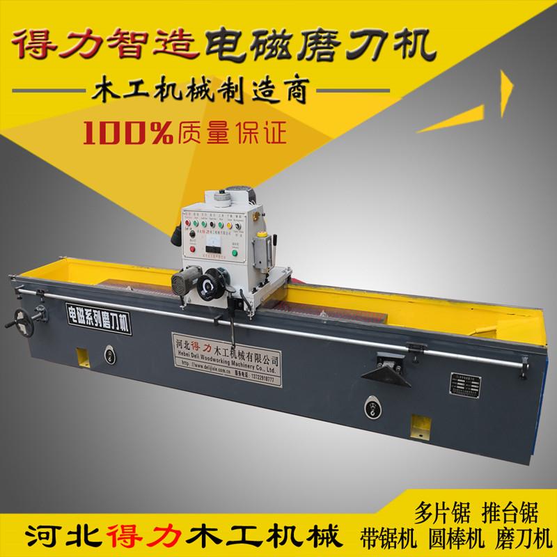 旋切机电磁磨刀机哪家好 得力木工机械提供专业的磨刀机