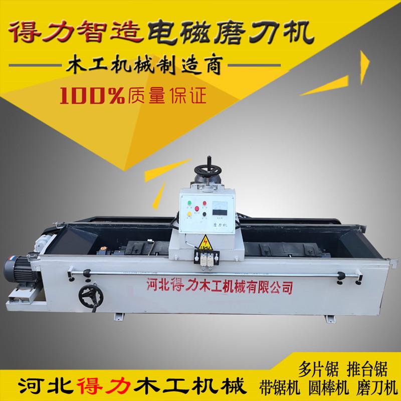 削片机刀电磁磨刀机-优惠的磨刀机得力木工机械供应