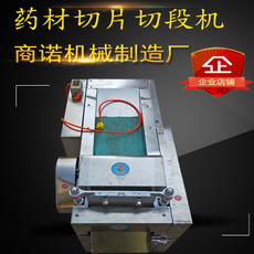 药材切片机-河北耐用的切药材机供应