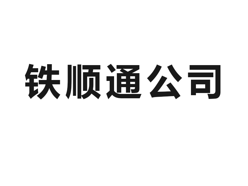 深圳市铁顺通货运代理有限公司