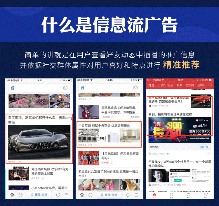 广州陌陌信息流代理公司-广州创意信息流广告-公司