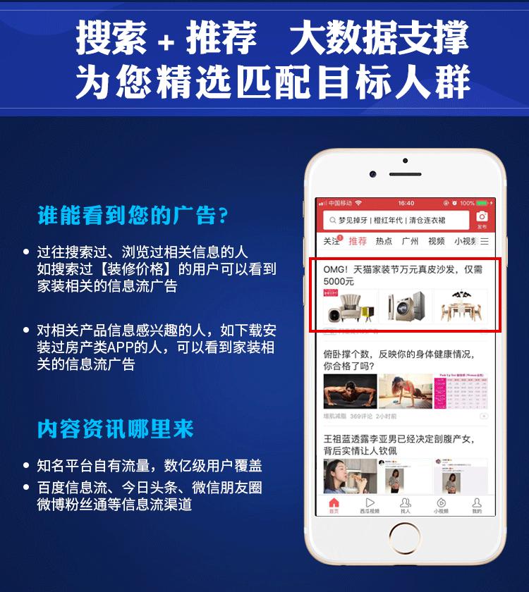 广州粉丝通信息流|专业的信息流广告 服务商