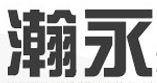 东莞市瀚永金属材料有限公司