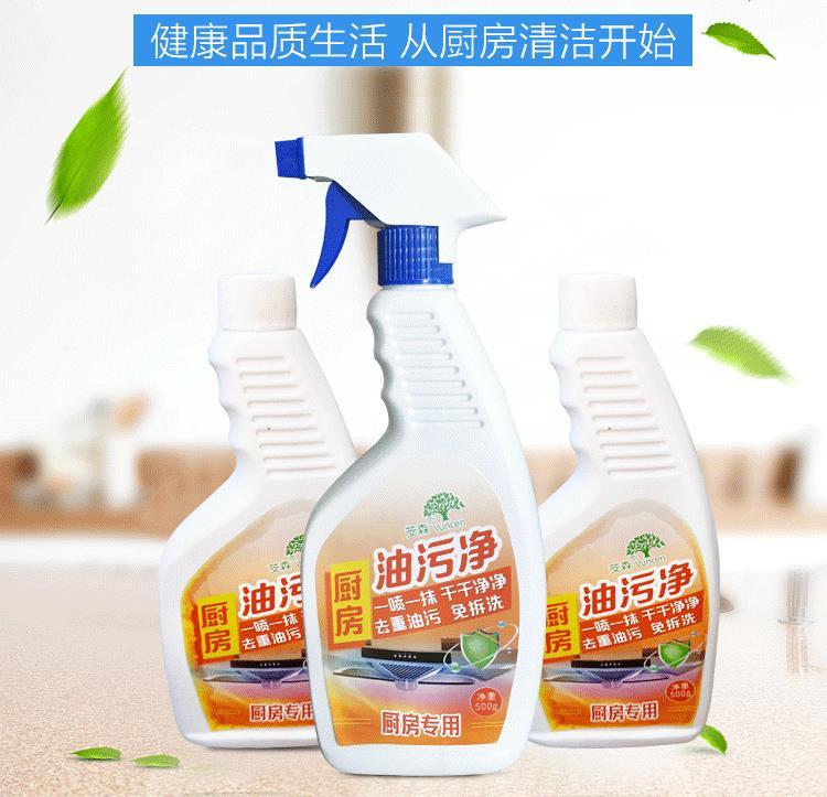 实惠的油烟机清洗剂|好的厨房油污净厂家推荐