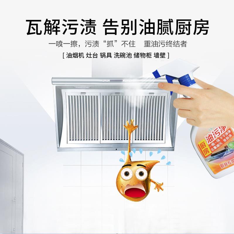 推荐油烟机清洗剂_厦门供应实用的厨房油污净