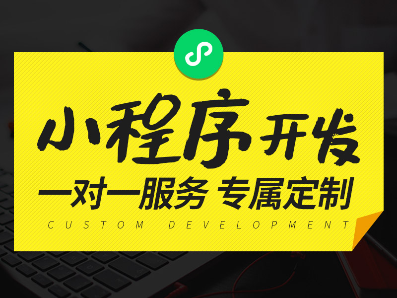 小程序公众号开发价钱如何-广州小程序公众号网页开发资讯