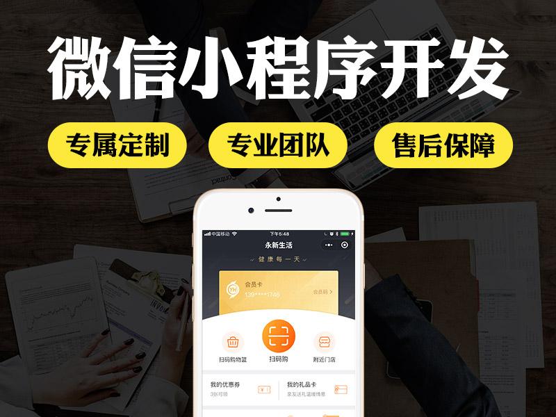 广东便利的小程序公众号开发-供应品牌好的小程序公众号网页开发