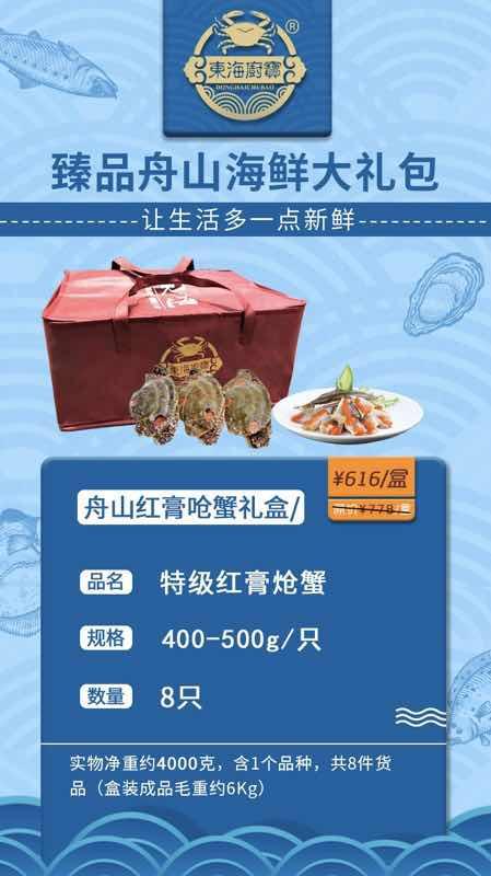 閔行特制的海鮮-實惠的舟山海鮮供銷