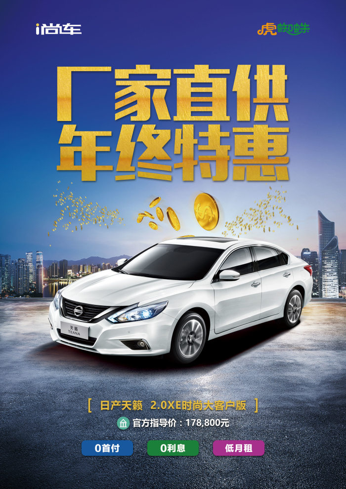 常平虎蜘蛛汽車超市廠商出售-廣東日產天籟-2.0XE 時尚大客戶版供應出售