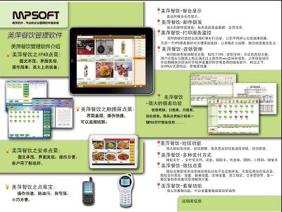 酒店餐饮软件-吉昌达_专业可靠的兰州开发商_酒店餐饮软件