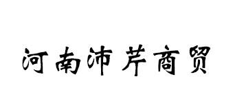 河南沛芹商贸有限公司
