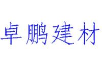 郑州卓鹏建材销售有限公司
