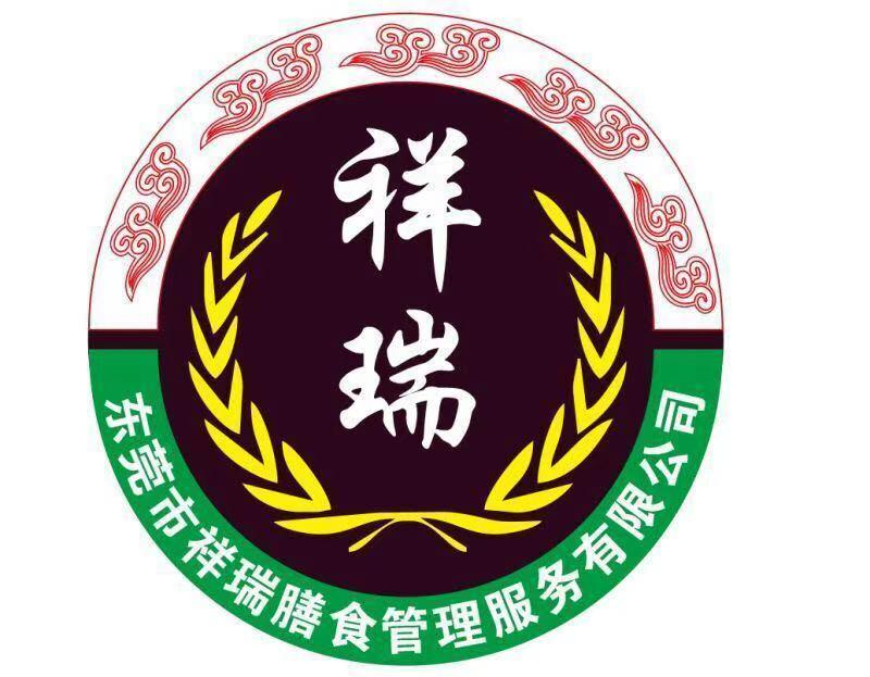 东莞市祥瑞膳食管理服务有限公司