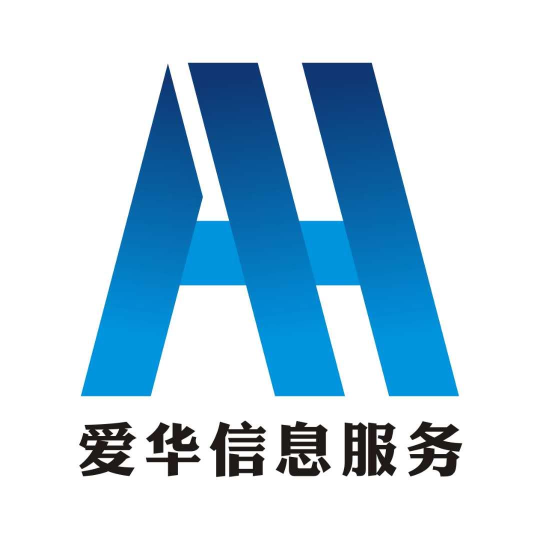 内蒙古爱华信息服务有�限公司