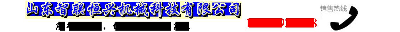 山东智联恒兴机械科技有限公司