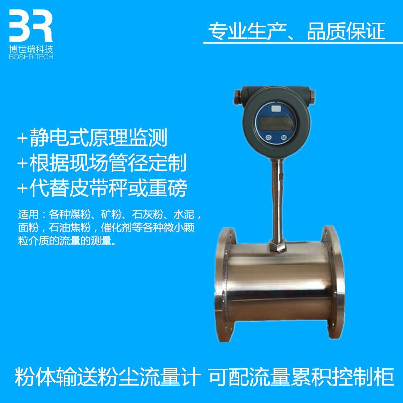 北京粉體流量計-劃算的粉體流量計要到哪買