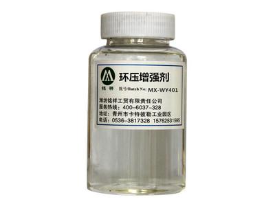 環壓增強劑供應_推薦質量硬的環壓增強劑
