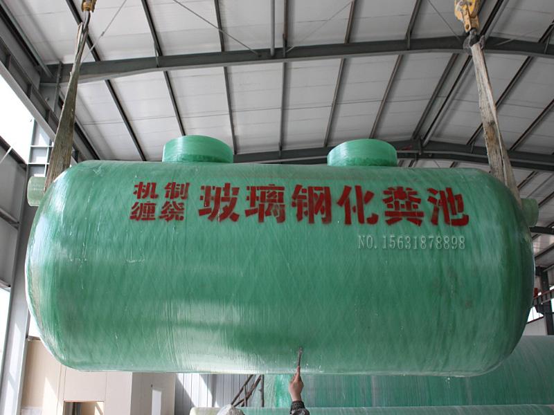 150立方米玻璃钢化粪池|衡水玻璃钢化粪池厂家推荐