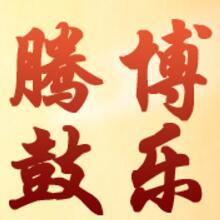 偃师市缑氏镇腾博鼓乐厂