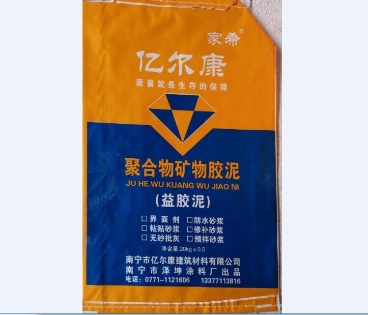 南宁界面剂批发厂家-口碑好的南宁界面剂哪里有卖