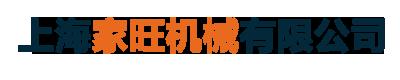 上海家旺機械玖玖資源站
