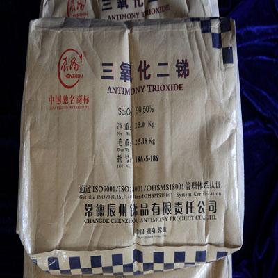 邵阳三氧化二锑公司_品牌好的火法三氧化二锑生产商