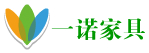 河南省一諾家具有限公司